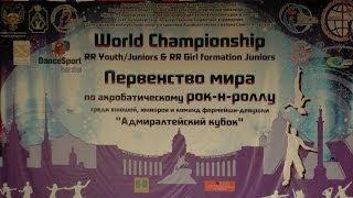 Erste Runde Girls Formation - Weltmeisterschaft 2013